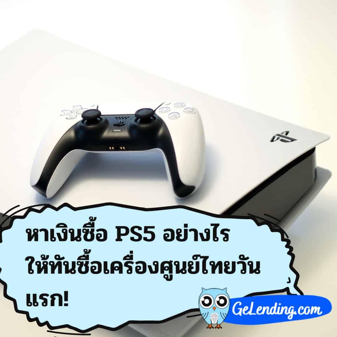 หาเงินซื้อ PS5